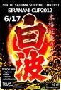 siranami2012-1.jpg